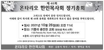 한인목사회 제48회 정기총회 10월26일 기쁨충만교회서