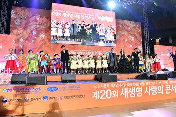 20회 겨울 연가 - 새생명 사랑의 콘서트!! 국제위러브유(장길자회장)