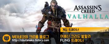 [어쌔신 크리드 : 발할라] Assassin's Creed Valhalla v1.0.2 ~1.2.0 트레이너 - FLiNG +19