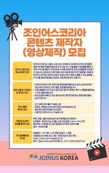 조인어스코리아 2021 상임활동가 하반기 채용 공고 - <콘텐츠 제작자(영상 제작) 부문> (~08.20)