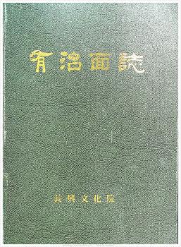 [유치면지]1993년 발간 표지+서지