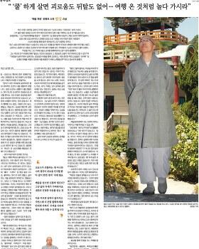문화일보 인터뷰