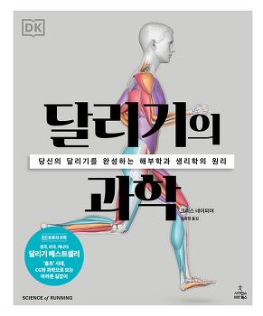 달리기의 과학: 당신의 달리기를 완성하는 해부학과 생리학의 원리