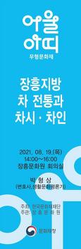 [사업후기]2021년 8월 19일「무형문화재, 어울아띠」제4차 1강_장흥지방 차전통과 차시·차인
