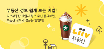 [이벤트] 스타벅스 아이스 시그니처 초콜릿 tall 공짜로 먹기(부제. KB국민은행 리브부동산)