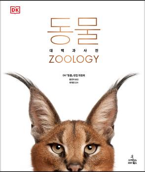 동물 대백과사전 : Zoology