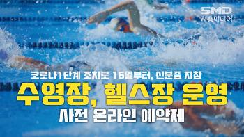 15일부터 공공 수영장, 헬스장 운영. 신분증과 서명은 필수