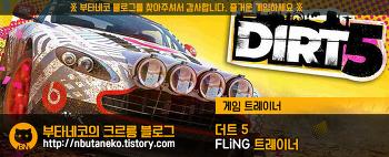 [더트 5] Dirt 5 v1.0 ~ 20210309 트레이너 - FLiNG +9