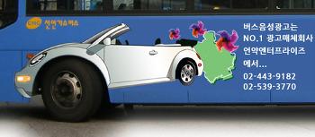 버스음성광고 집행법 및 버스광고효과는?