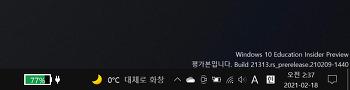 윈도우 10 빌드 21313: 작업 표시줄에 추가된 뉴스 및 관심사
