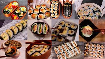 김밥 14가지 도시락 만들기 간단하고 맛있는 레시피 모음