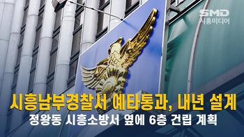 시흥남부경찰서 기재부 예타통과, 내년 설계 착수