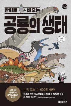 [짧은 소감] 만화로 배우는 공룡의 생태