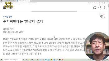 [한글상식] 벌금을 냈다고