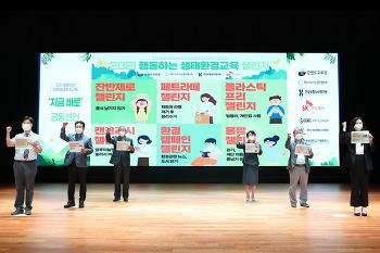 SK㈜ C&C, 강원도 '행동하는 생태환경교육 시범 프로젝트' 참여