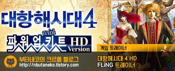 [대항해시대 4 HD] Uncharted Waters IV HD v1.0 트레이너 - FLiNG +15