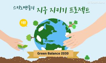 스키노맨들의 지구 지키기 프로젝트! Green Balance 2030 上편