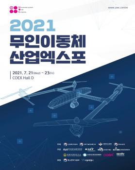 2021 무인이동체산업엑스포 내일의 드론 & 자율주행을 만나보자!