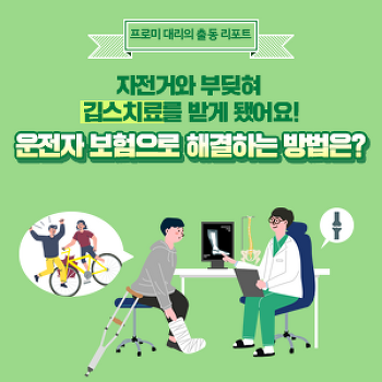 [프로미대리 출동리포트] 자전거와 부딪혀 깁스치료를 받게 됐어요! 운전자 보험으로 해결하는 방법은?