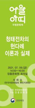 [사업후기]2021년 7월 9일「무형문화재, 어울아띠」제3차_3강 청태전의 헌다례 이론과 실제