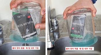 컵을 뒤집어도 쏟아지지 않는 물(대기압) - 두번째 실험-결론