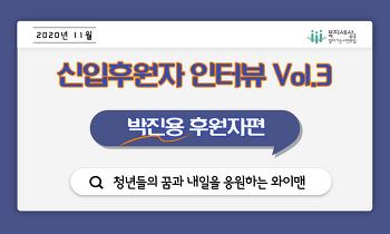 신입후원자 인터뷰 Vol.3