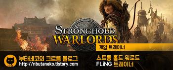 [스트롱홀드 워로드] Stronghold: Warlords v1.0 트레이너 - FLiNG +10