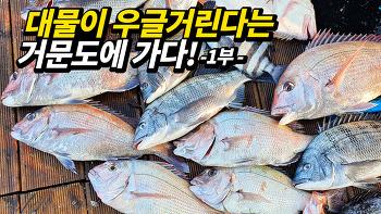 한겨울 최고급 횟감을 찾아서~ 낚시인의 로망 거문도 낚시에 도전!(1부)