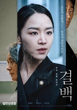 [영화리뷰] 결백 (Innocence, 2019)