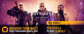 [아웃라이더스] Outriders v1.0 트레이너 - FLiNG +16