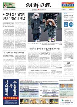 신문사설 2021년 10월 18일 월요일 - 이재명 성남 대장동 개발 특혜 의혹, 유가 급등, 상속세제 개편 검토