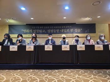"""[후기] 서울시장 위력성폭력사건 피해자와 함께 말하기""""멈춰서 성찰하고, 성평등한 내일로 한 걸음"""""""