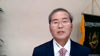 KAPC 미주 한인예수교장로회 제45회 정기총회 온라인 개최