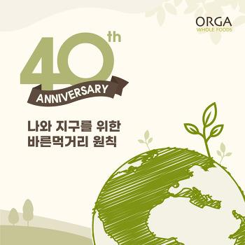 올가홀푸드, '창립 40주년 기념 대행사'...5월 한 달 최대 50% 할인