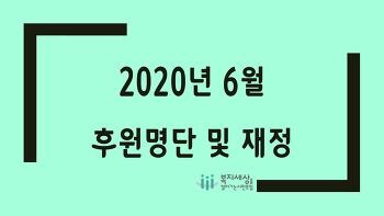 2020년 6월 후원명단 및 재정
