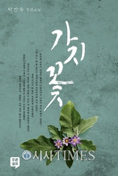 [책을 읽읍시다 (1982)] 가지꽃