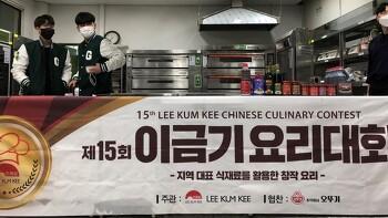 제15회 이금기 요리대회 대학부 예선전 * 초당대학교