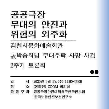 [공공극장 무대의 안전과 위험의 외주화] - 김천시문화예술회관 故 박송희 무대 추락 사망 사건 2주기 토론회