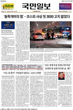 신문사설 2021년 1월 7일 목요일 - 코스피 3000 돌파, 북한 김정은 경제실패 인정, '여성운동가' 남인순 의원의 박원순에 대한 태도, 중대재해기업처벌법, 부동산정책, 이란의 한국 선박 나포