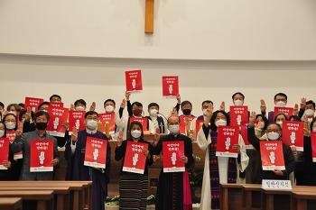 미얀마 자유와 평화를 위한 미사 바쳐