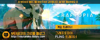 [크래프토피아] Craftopia v20210212 트레이너 - FLiNG +20