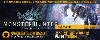 [몬스터 헌터 월드 : 아이스본] Monster Hunter World Iceborne v20200109 ~ 20210602 트레이너 - FLiNG +67 (오프라인 모드 전용)