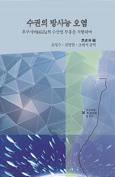 <도서> 『수권의 방사능 오염-후쿠시마의 수산업 부흥을 지향하며』