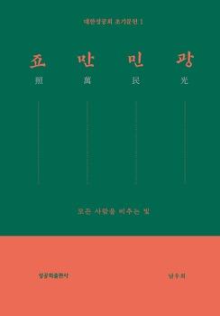 [연합] 초기성서 '죠만민광' 출간