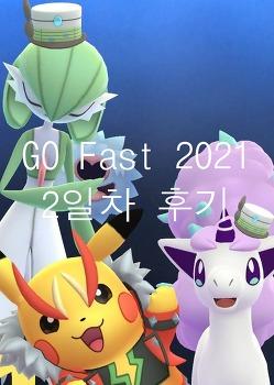 포켓몬고, GO FEST 2021 2일차 후기, 색이 다른 전설 포켓몬을 잡아라!