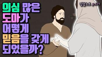 의심 많은 도마가 어떻게 믿음을 갖게 되었을까? - 말씀노트(조정민목사)