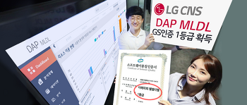 LG CNS AI 분석 플랫폼, 'GS인증' 1등급 획득