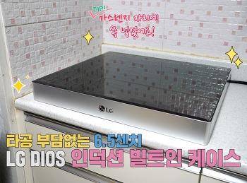 LG DIOS 인덕션 6.5cm 빌트인 케이스로 타공없이 설치해요