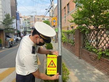 (서대문) 서대문경찰서 관내 초등학교를 더 안전하게!