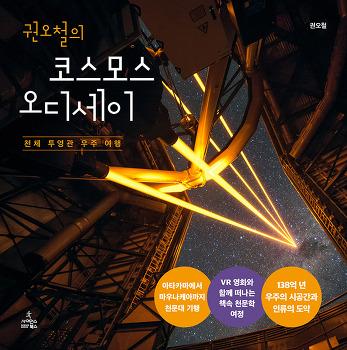 권오철의 코스모스 오디세이: 천체 투영관 우주 여행